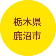 栃木県 鹿沼市