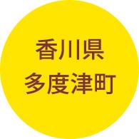 香川県 多度津町