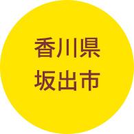 香川県 坂出市