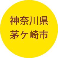 神奈川県 茅ヶ崎市