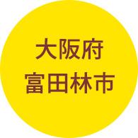 大阪府 富田林市