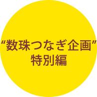 """""""数珠つなぎ企画""""特別編"""