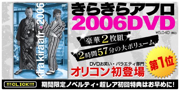 きらきらアフロ2006DVD オリコン初登場第1位!!