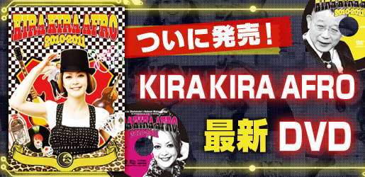 ついに発売!<br />KIRAKIRA AFRO最新DVD