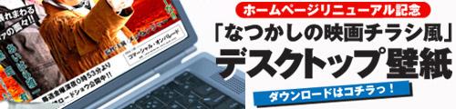 ♪「リニューアル記念」メッセンジャー 黒田・あいはら壁紙プレゼント!