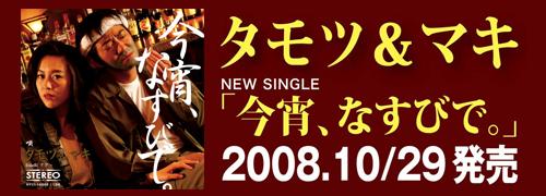 「黒田有 宇都宮まきとCD発売!!」