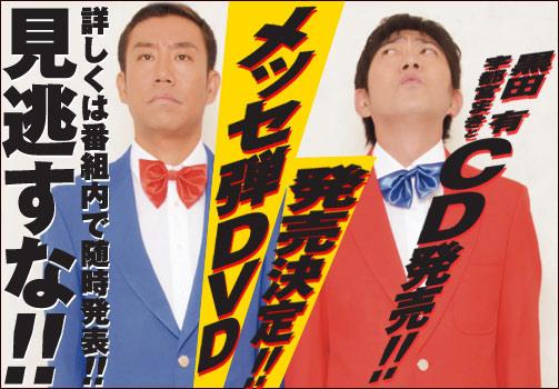 「メッセ弾DVD 発売決定!!」