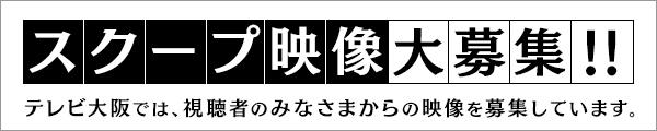 「スクープ映像大募集!!」ニュース動画投稿