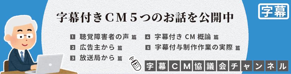 「字幕付きCM5つのお話(動画)」をYouTube に公開を開始