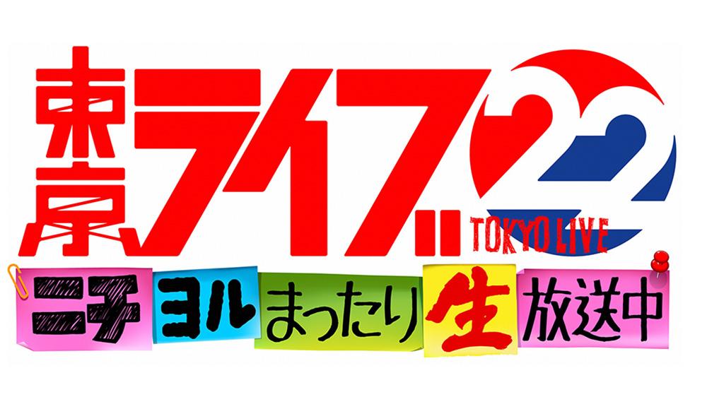 トーキョーライブ22時