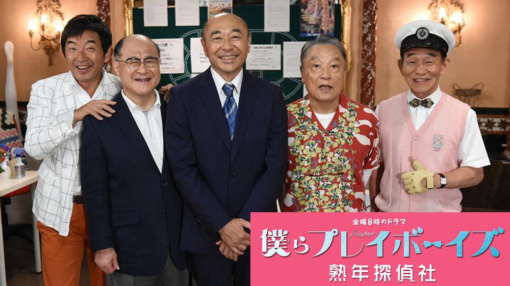 金曜8時のドラマ 僕らプレイボーイズ 熟年探偵社 | TVO テレビ大阪