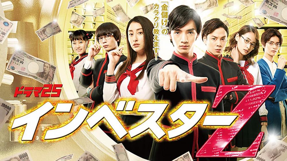 ドラマ25「インベスターZ」 | TVO テレビ大阪