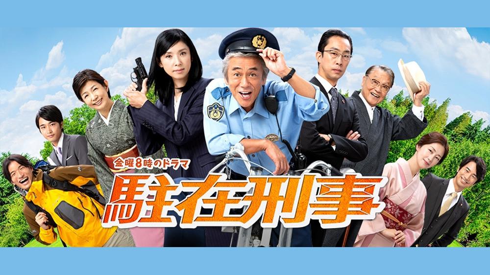 金曜8時のドラマ「駐在刑事」 | TVO テレビ大阪