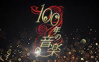 100年の音楽