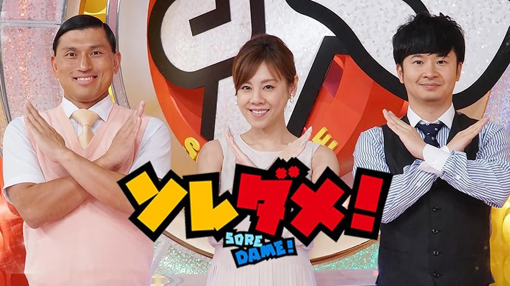 ソレダメ!動画  2020年6月10日 200610