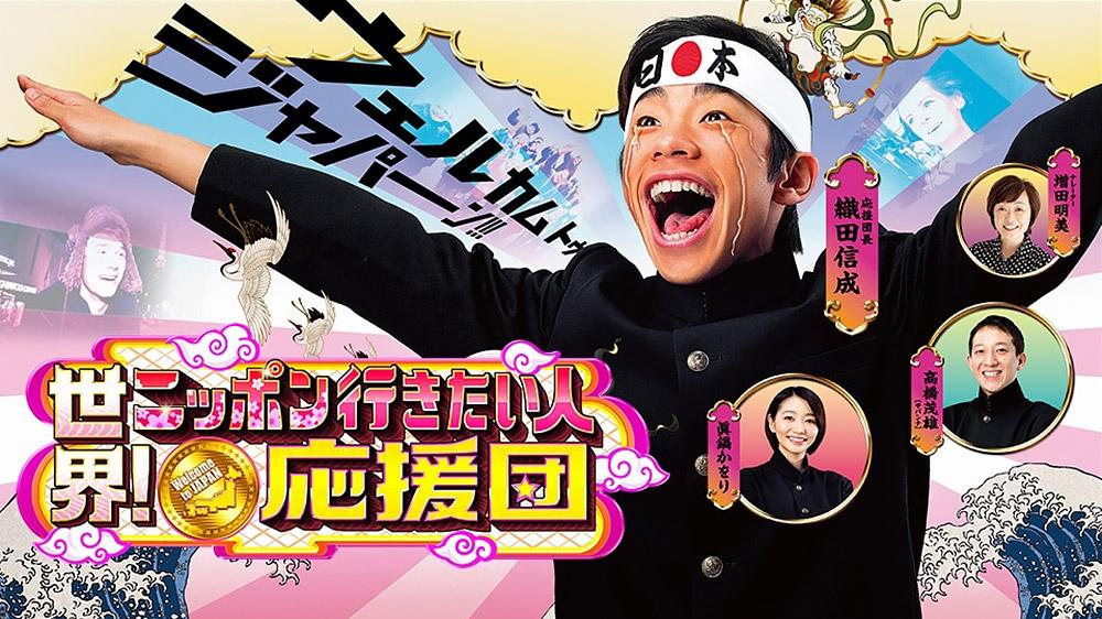 月曜プレミア8 世界!ニッポン行きたい人応援団 | TVO テレビ大阪