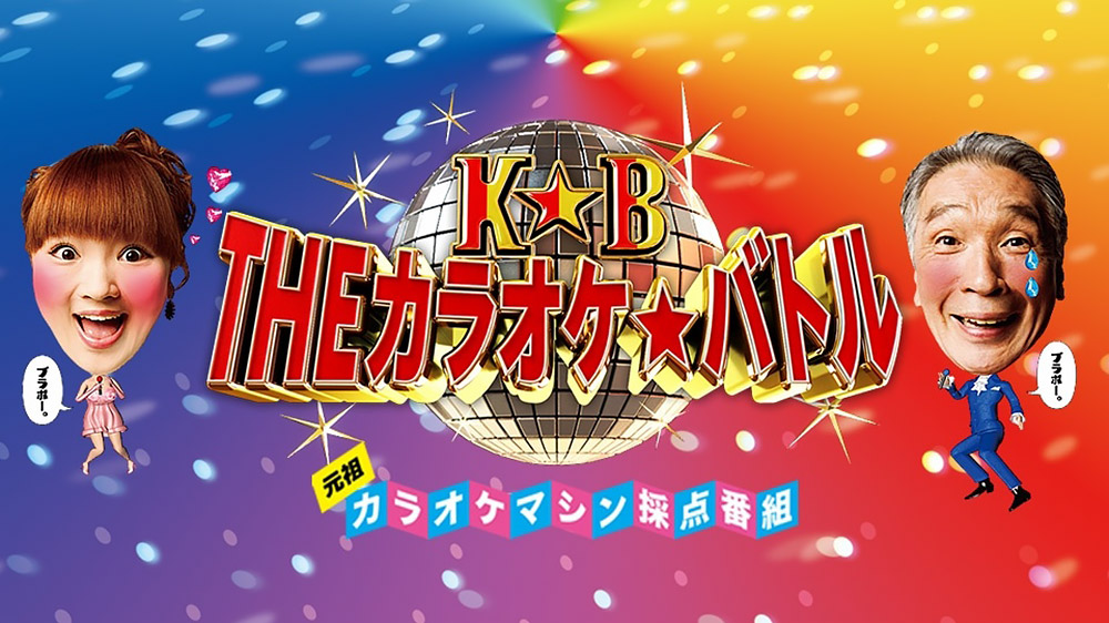THEカラオケ動画 2020年9月27日 2009027
