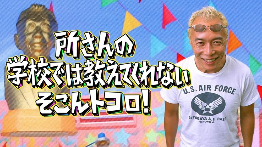 所 さん の そこ ん トコロ 所さんの学校では教えてくれないそこんトコロ!:テレビ東京
