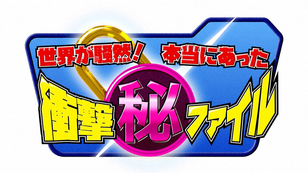 世界が騒然!本当にあった(秘)衝撃ファイル | TVO テレビ大阪