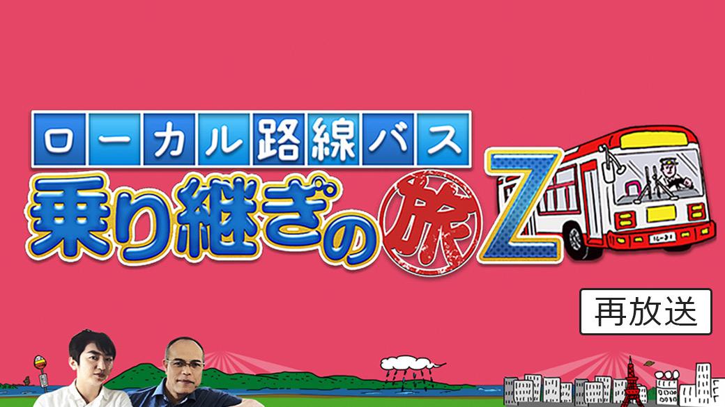 """旅 の 路線 バス 太川陽介の新「バス旅」がスタート!""""いいとこ取り""""企画は成功するか?"""