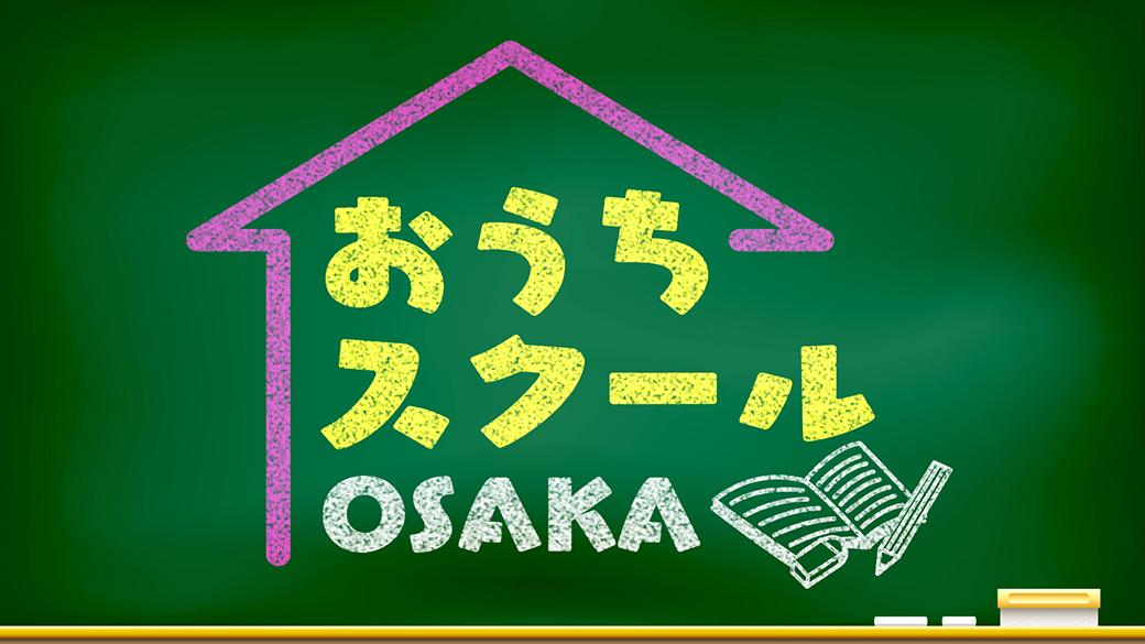 おうちスクール大阪