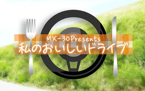 MX-30Presents 私のおいしいドライブ