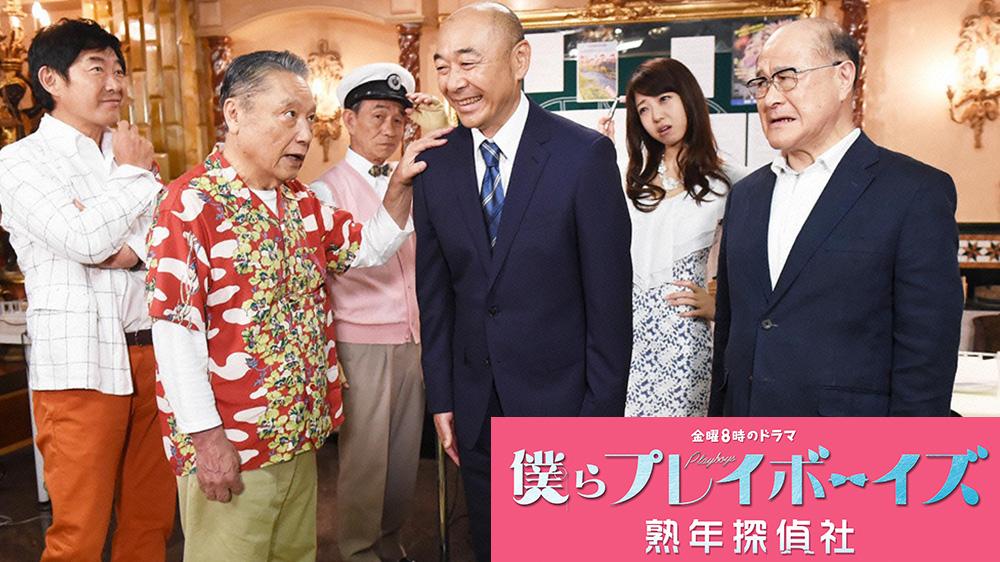 150717_金曜8時のドラマ 僕らプレイボーイズ 熟年探偵社 #1 | TVO ...