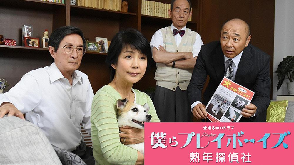 150724_僕らプレイボーイズ 熟年探偵社#2 | TVO テレビ大阪