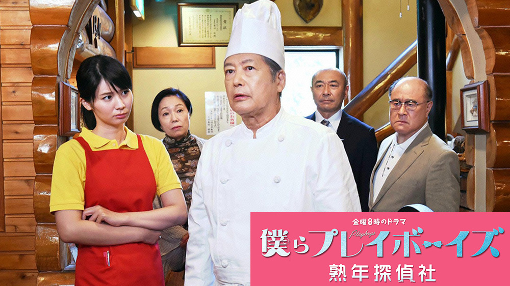 150731_僕らプレイボーイズ 熟年探偵社 | TVO テレビ大阪