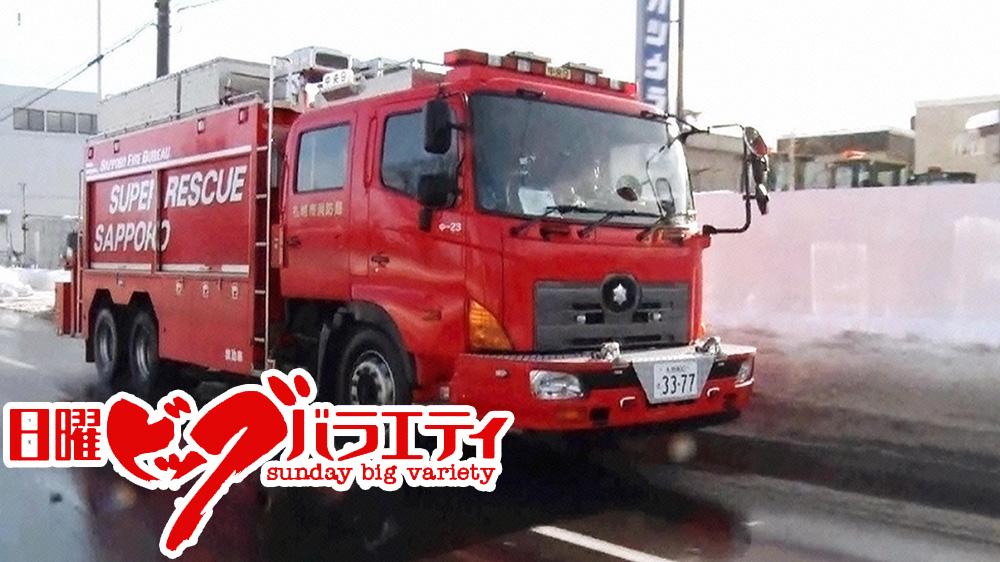 緊急車両24時 動画 2021年3月7日 210307
