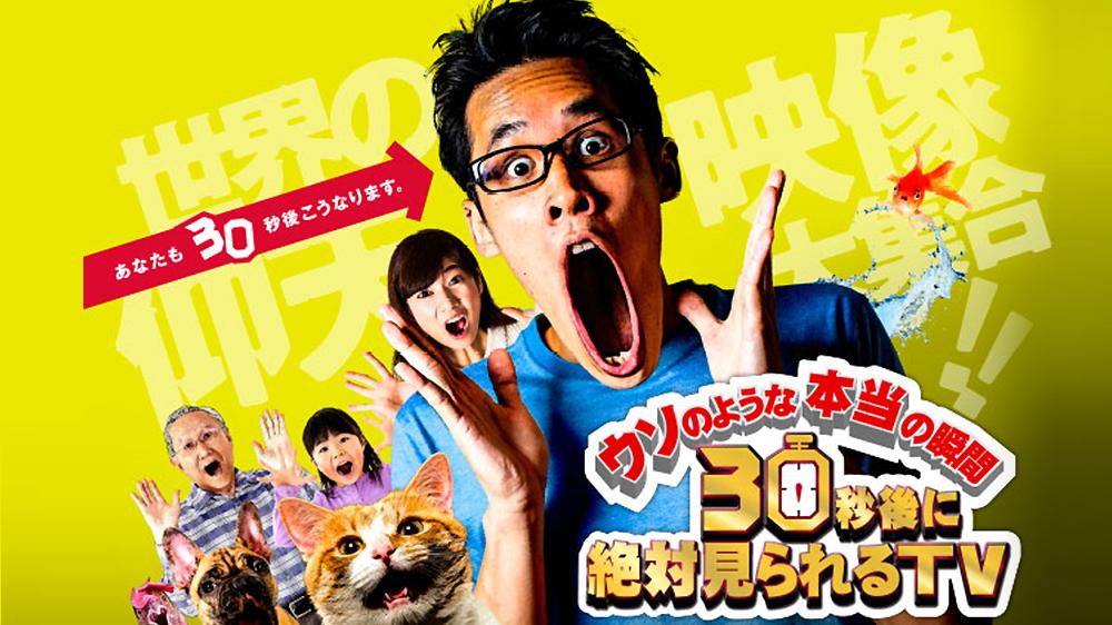 ウソのような本当の瞬間!30秒後に絶対見られるTV | TVO テレビ大阪