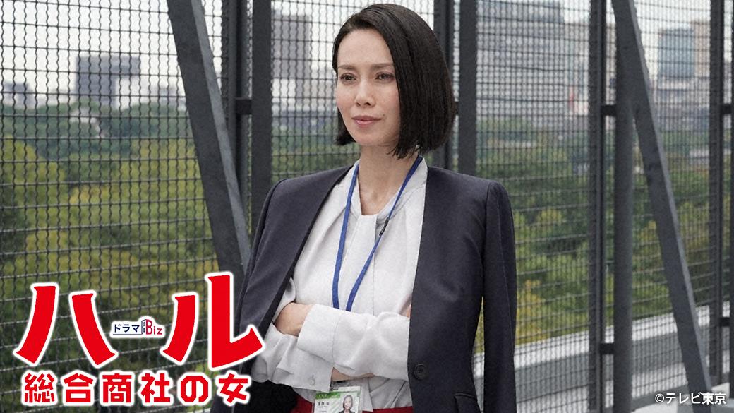 ハル 総合 商社 ドラマ
