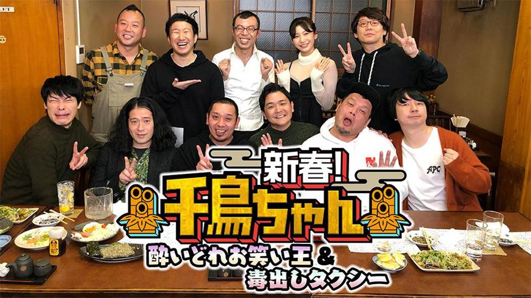 千鳥 大阪 テレビ