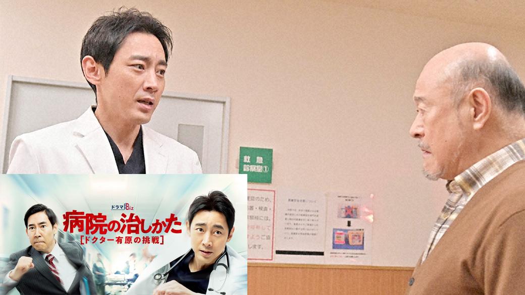 ドラマBiz 病院の治しかた ドクター有原の挑戦 #5 小泉孝太郎 | TVO ...