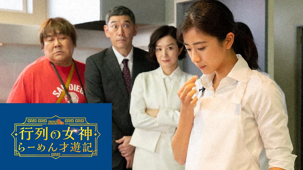 行列の女神~らーめん才遊記~ 第1話(主演:鈴木京香×ラーメン ...