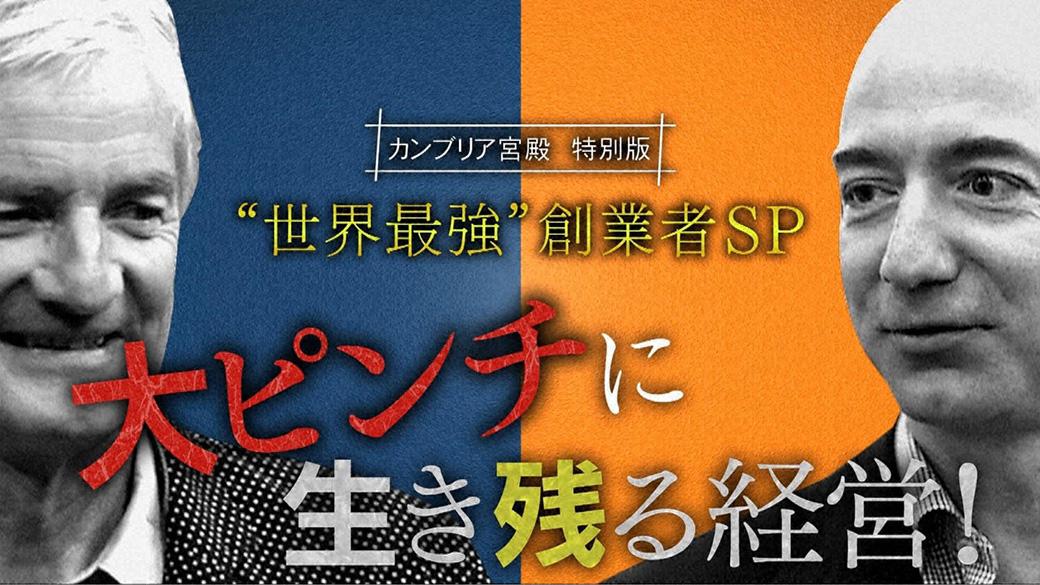カンブリア宮殿▽特別総集編 世界最強創業者スペシャル 大ピンチに ...