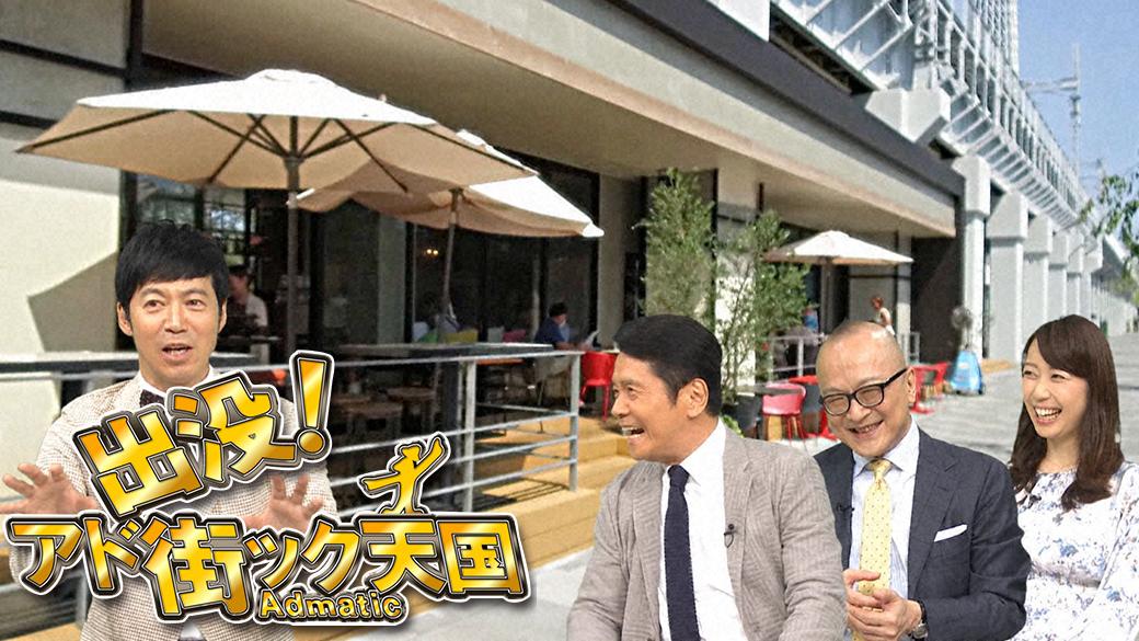 出没!アド街ック天国 ~本所吾妻橋~ | TVO テレビ大阪