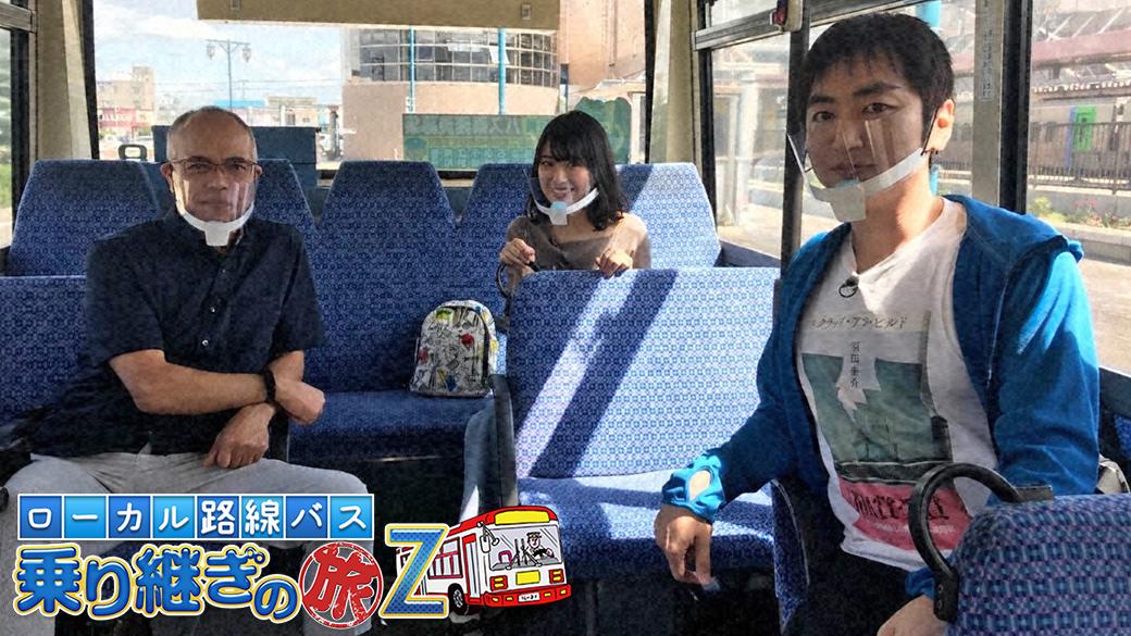 ローカル 路線 バス 乗り継ぎ