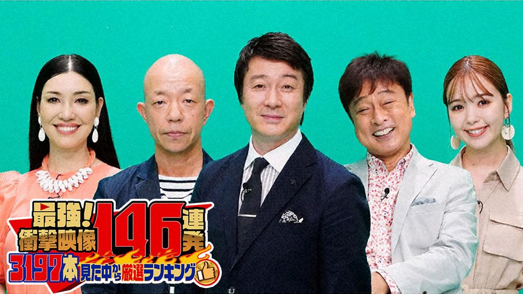 最強!衝撃映像146連発!! 動画 2021年9月2日 210902