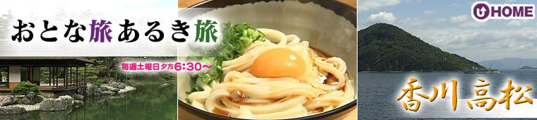 [2010.06.05]第69回「香川 高松」