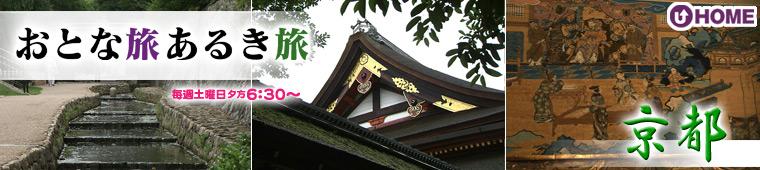 [2010.07.10]第74回「京都」