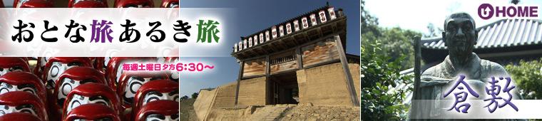 [2010.09.04]第80回「岡山・倉敷」