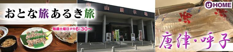 [2010.10.30]第88回「唐津・呼子」