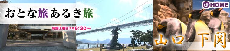 [2010.11.27]第92回「山口 下関」