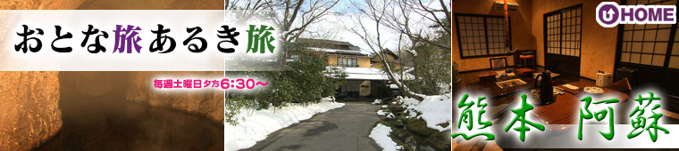[2011.1.22]第98回「熊本 阿蘇」