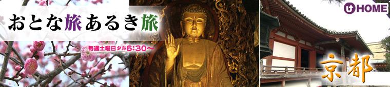 [2011.2.26]第103回「京都」