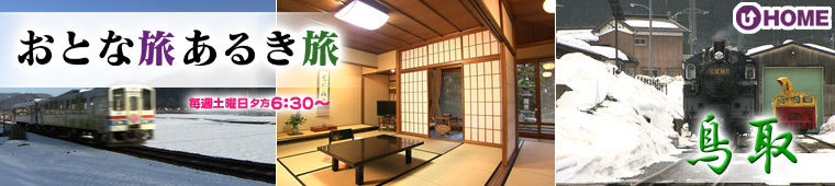 [2011.3.5]第104回「鳥取」