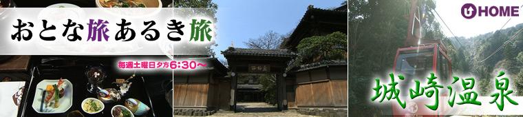 [2011.4.23]第109回「城崎温泉」