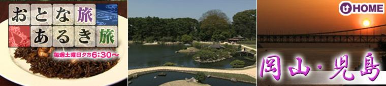 [2011.4.30]第110回「岡山」