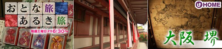 [2011.5.14]第112回「大阪 堺」